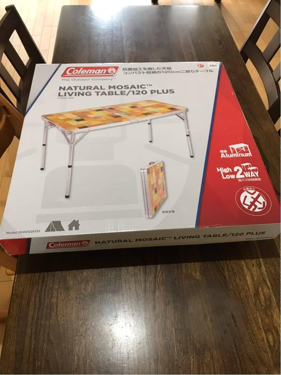 ★コールマン ナチュラル モザイク リビングテーブル 120プラスColeman使用1回のみアウトドア テーブル