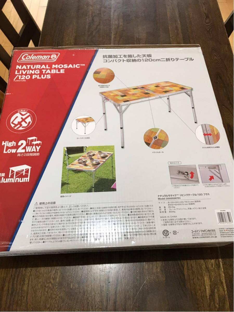 ★コールマン ナチュラル モザイク リビングテーブル 120プラスColeman使用1回のみアウトドア テーブル_画像2