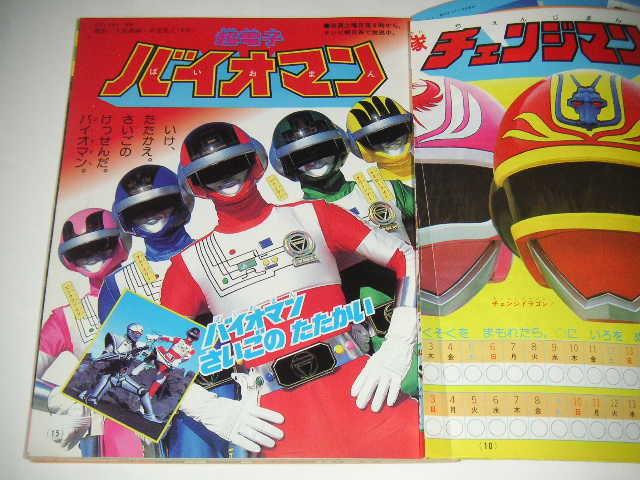 たのしい幼稚園 1985年2月号 ●超電子バイオマン/兄弟拳バイクロッサー/宇宙刑事シャイダー ●昭和60年_画像4