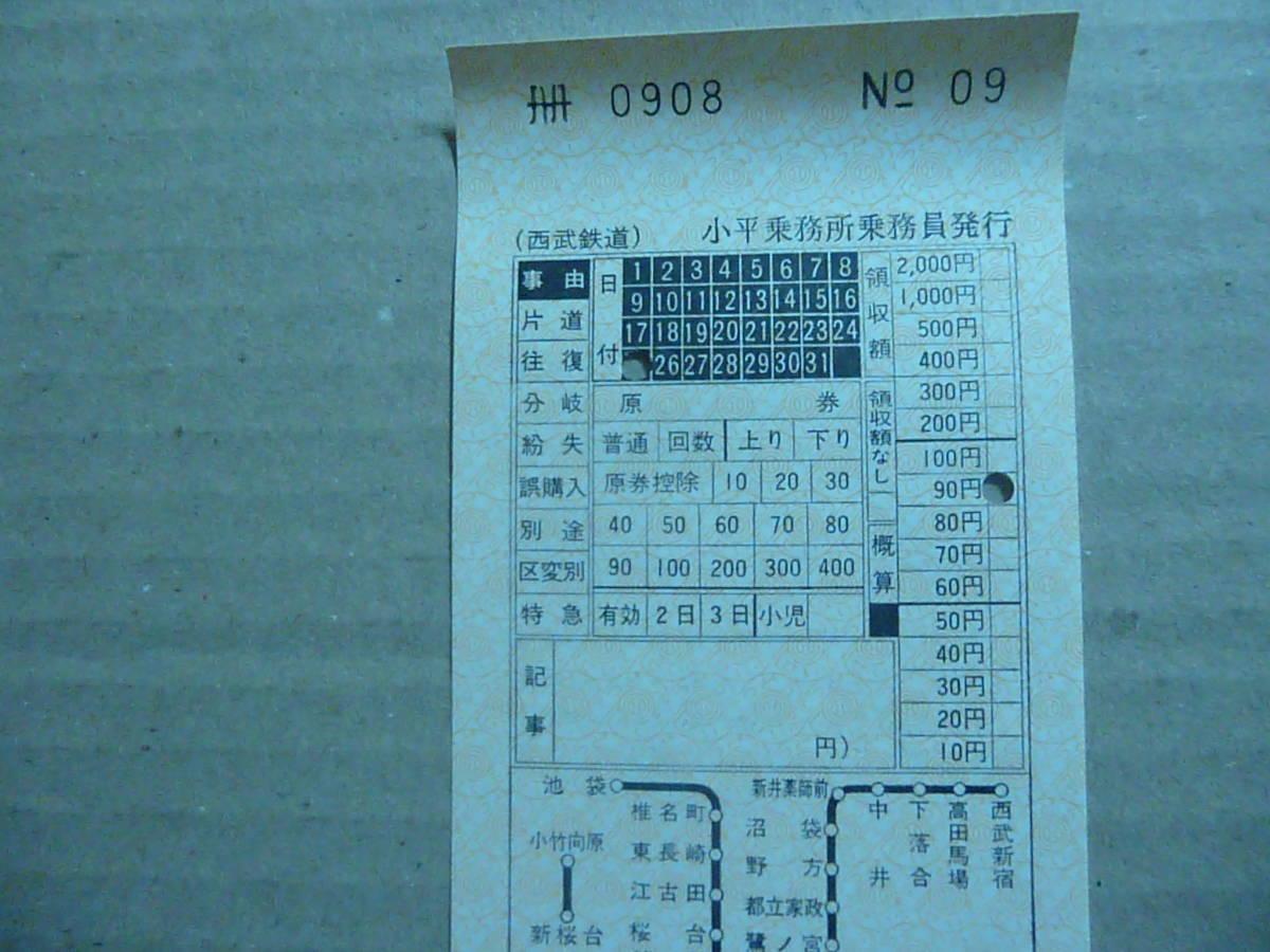 西武鉄道 車内 精算券 昭和58年頃発行 新所沢ー入曽_画像2