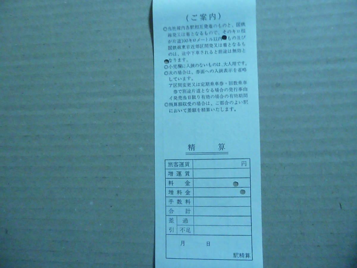 西武鉄道 車内 精算券 昭和58年頃発行 新所沢ー入曽_画像4