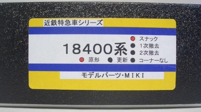 近鉄18400系原型 車体キット モデルパーツMIKI