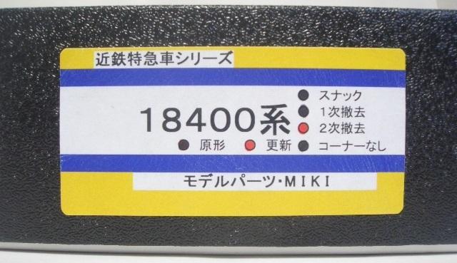 近鉄18400系更新型 車体キット モデルパーツMIKI