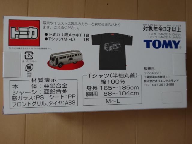 特注トミカ 開封済み未使用ディズニーリゾートクルーザー Tシャツ付 中国製