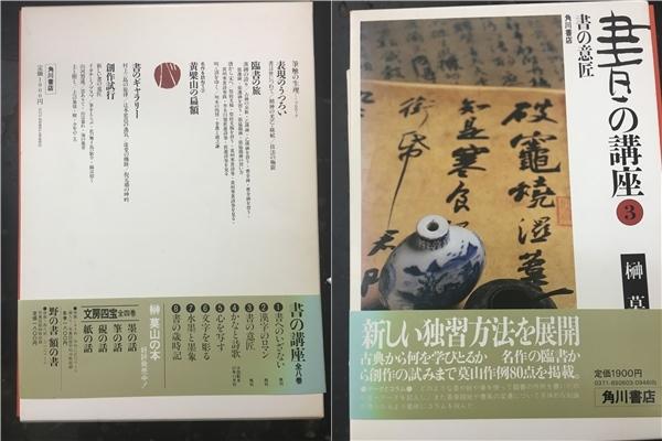 【J770】1円~売切★書の講座 全8巻  榊莫山 角川書店_画像4