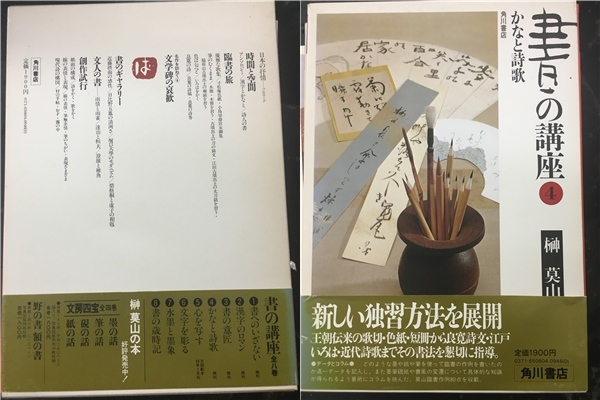 【J770】1円~売切★書の講座 全8巻  榊莫山 角川書店_画像5