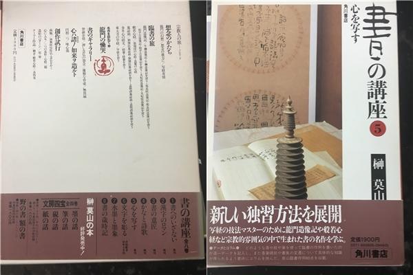 【J770】1円~売切★書の講座 全8巻  榊莫山 角川書店_画像6