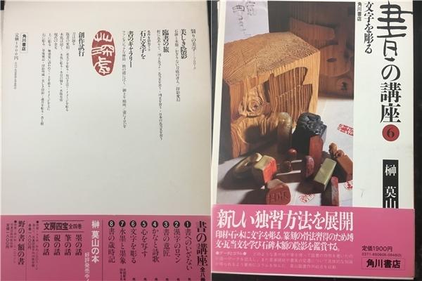 【J770】1円~売切★書の講座 全8巻  榊莫山 角川書店_画像7