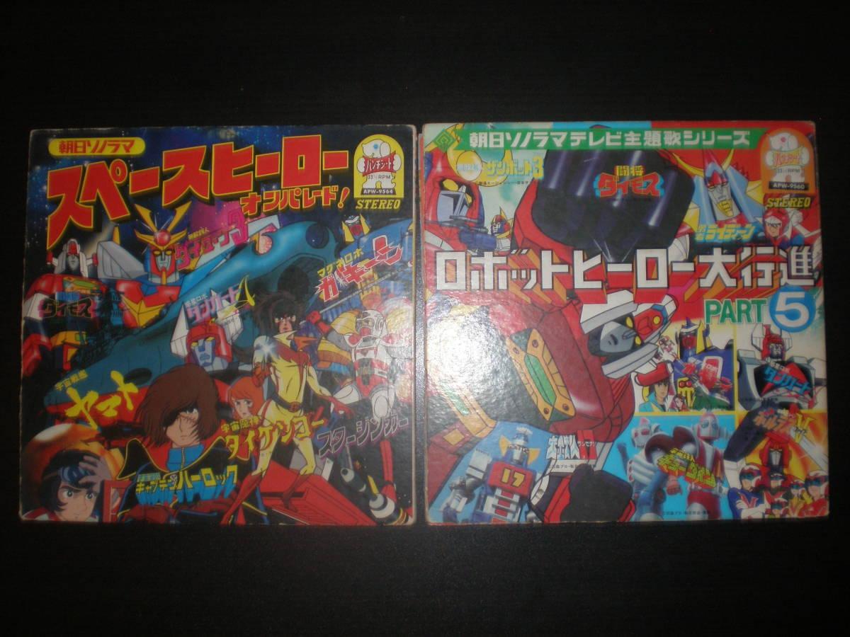 ★レコード☆パンチシート「スペースヒーローオンパレード」「ロボットヒーロー大行進part5」&LPレコード『鉄腕アトム』3枚セット☆彡