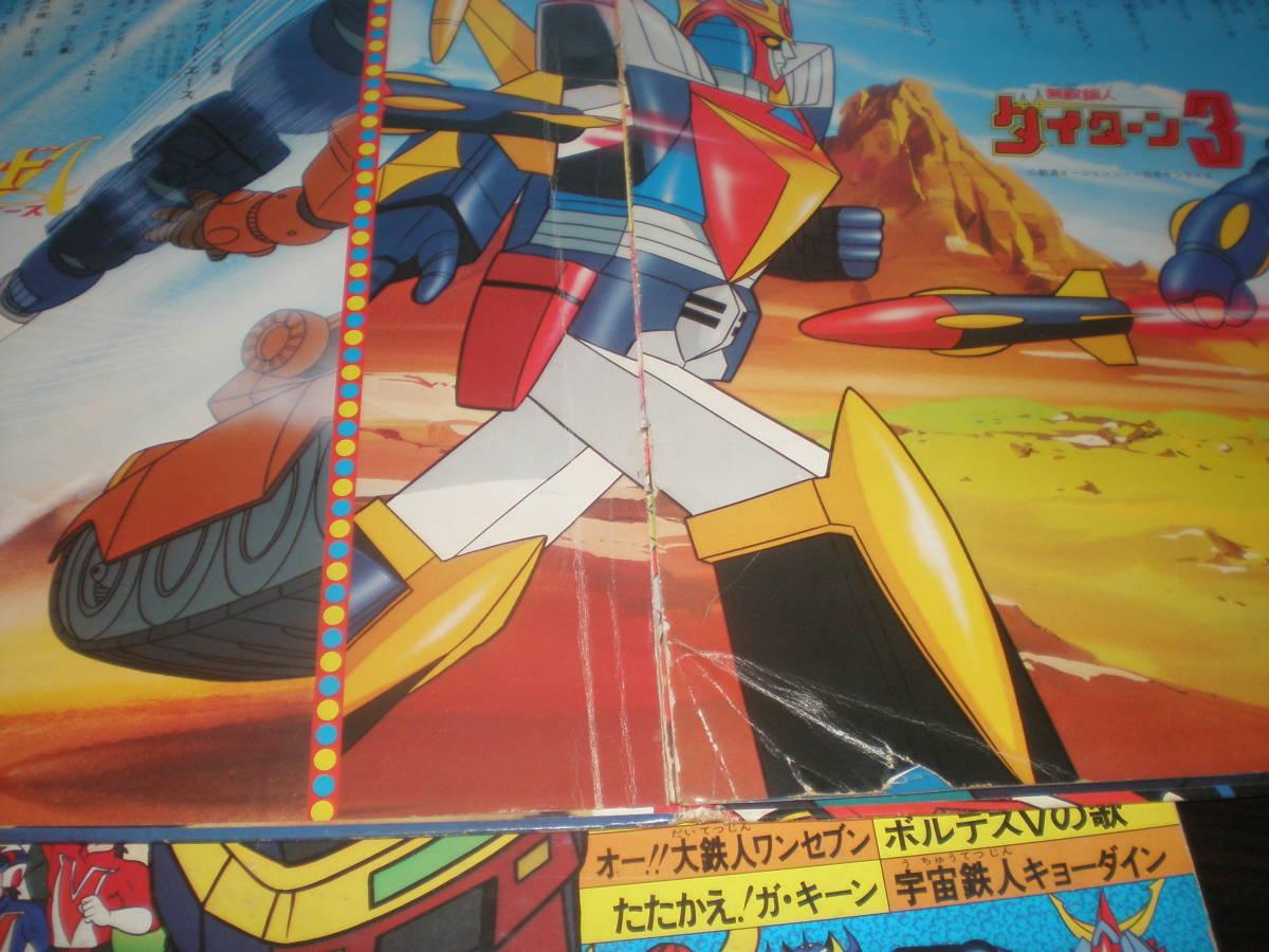 ★レコード☆パンチシート「スペースヒーローオンパレード」「ロボットヒーロー大行進part5」&LPレコード『鉄腕アトム』3枚セット☆彡_画像3