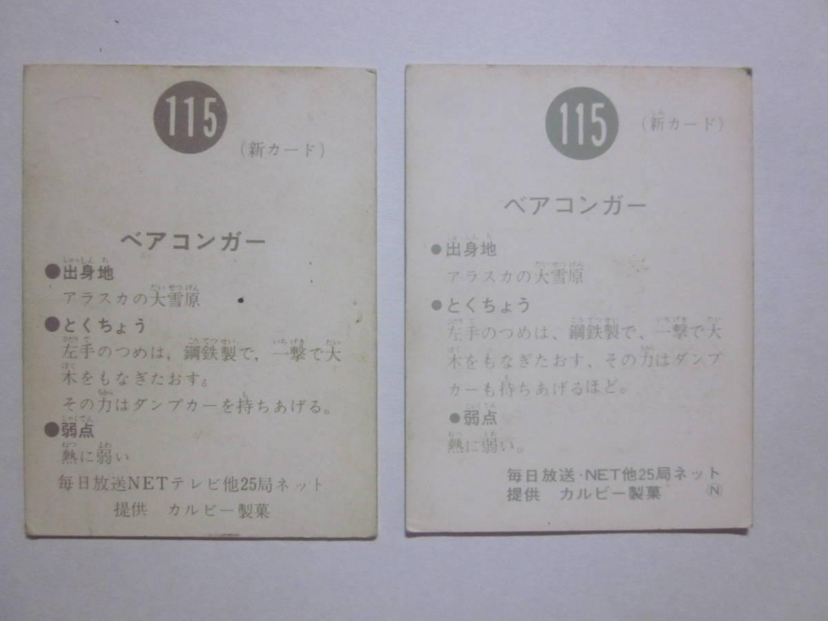 旧カルビー仮面ライダーカード!115 ベアコンガー トリミング違い 裏25局 _画像2