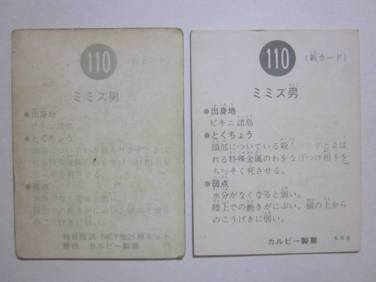 旧カルビー仮面ライダーカード!110 ミミズ男 レアバリエーション 裏25局_画像2