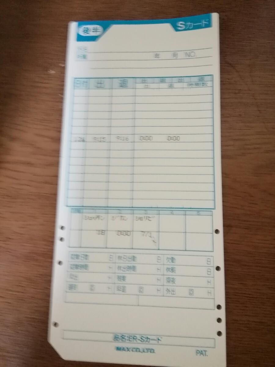 マックス タイムレコーダ ER-110SIV ホワイト タイムカード99枚おまけ付き 美品_画像8