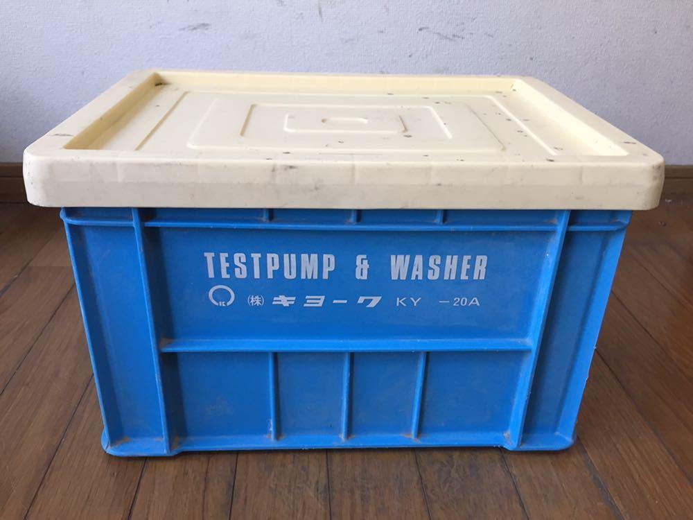 キョーワ 高圧洗浄機 KY-20A 一式セット 100V/0.2kw 中古品 動作確認済み☆_画像10
