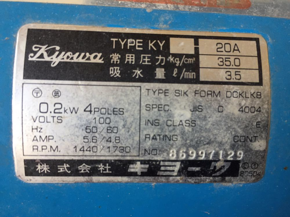 キョーワ 高圧洗浄機 KY-20A 一式セット 100V/0.2kw 中古品 動作確認済み☆_画像5