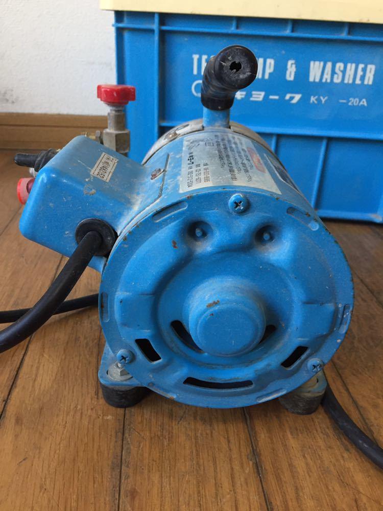 キョーワ 高圧洗浄機 KY-20A 一式セット 100V/0.2kw 中古品 動作確認済み☆_画像6