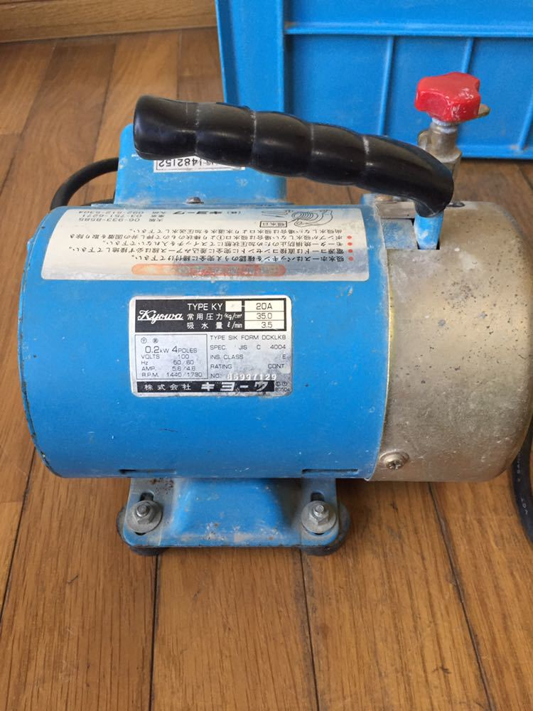 キョーワ 高圧洗浄機 KY-20A 一式セット 100V/0.2kw 中古品 動作確認済み☆_画像4