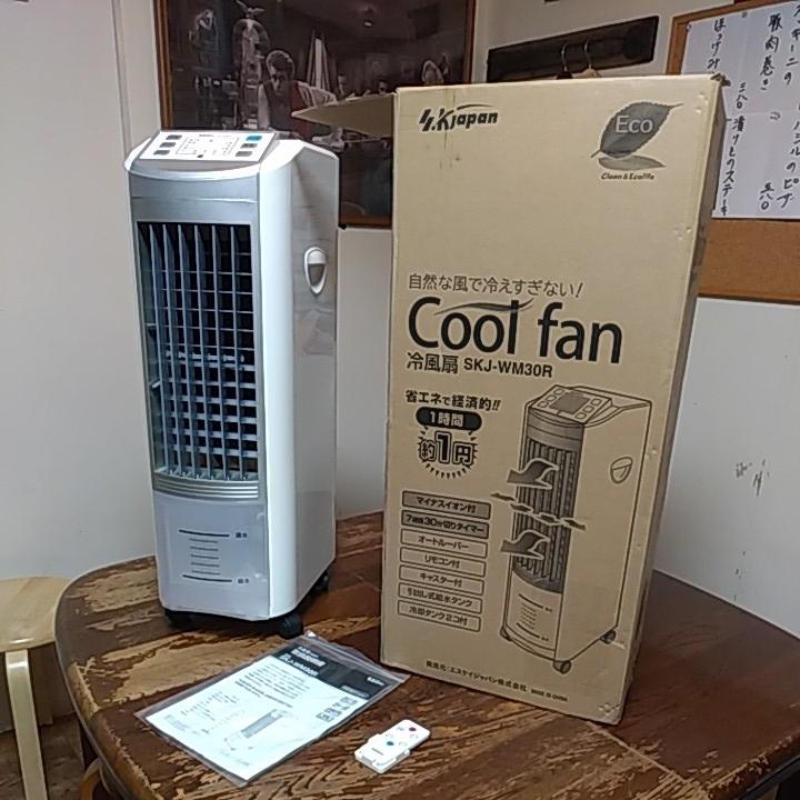 冷風機 未使用展示品 冷風扇 マイナスイオン リモコン付き エスケイジャパン 2016年製 SKJ-WM30R