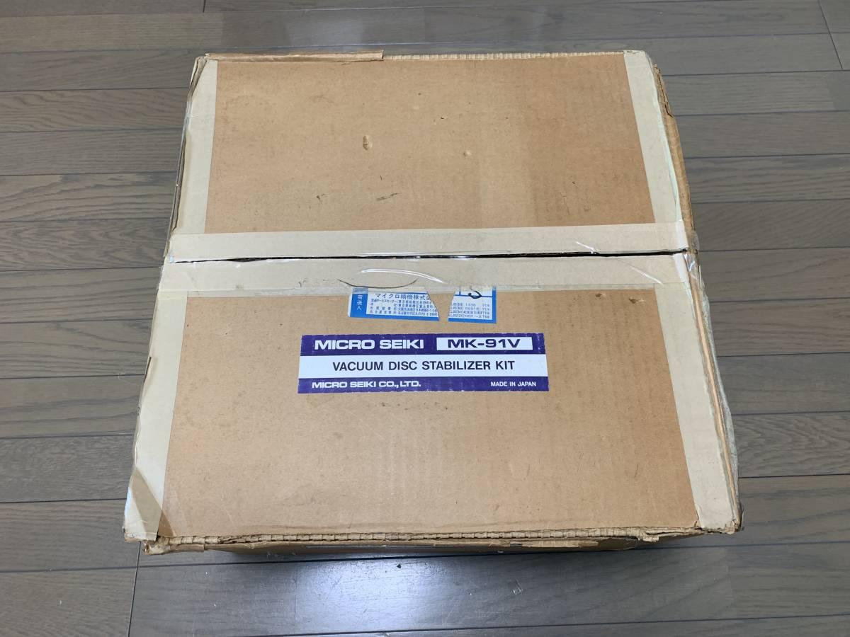 マイクロ MK-91V VACUUM DISC STABILIZER KIT(ポンプユニット&プラッター)&アルミダイカストプラッター
