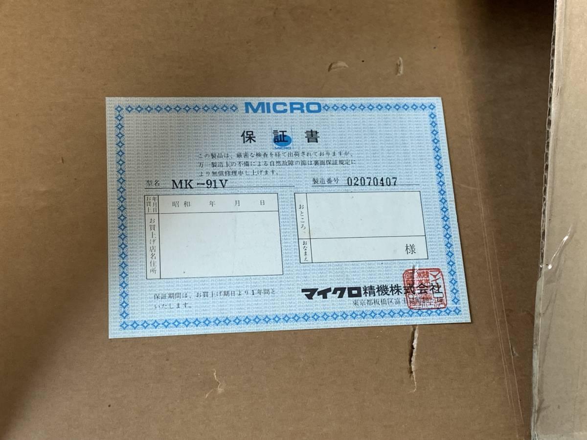 マイクロ MK-91V VACUUM DISC STABILIZER KIT(ポンプユニット&プラッター)&アルミダイカストプラッター_画像10