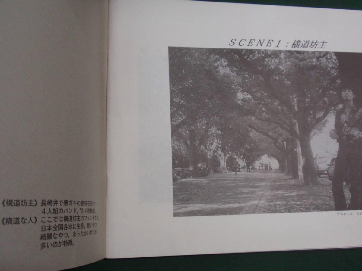 写真集 横道な人たち 1990-1994 横道坊主 1994年発行 約B5横判 36P _画像2