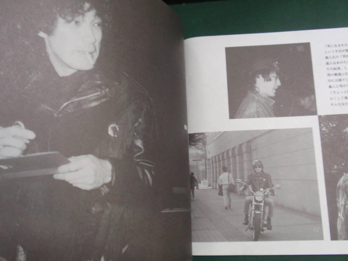 写真集 横道な人たち 1990-1994 横道坊主 1994年発行 約B5横判 36P _画像5