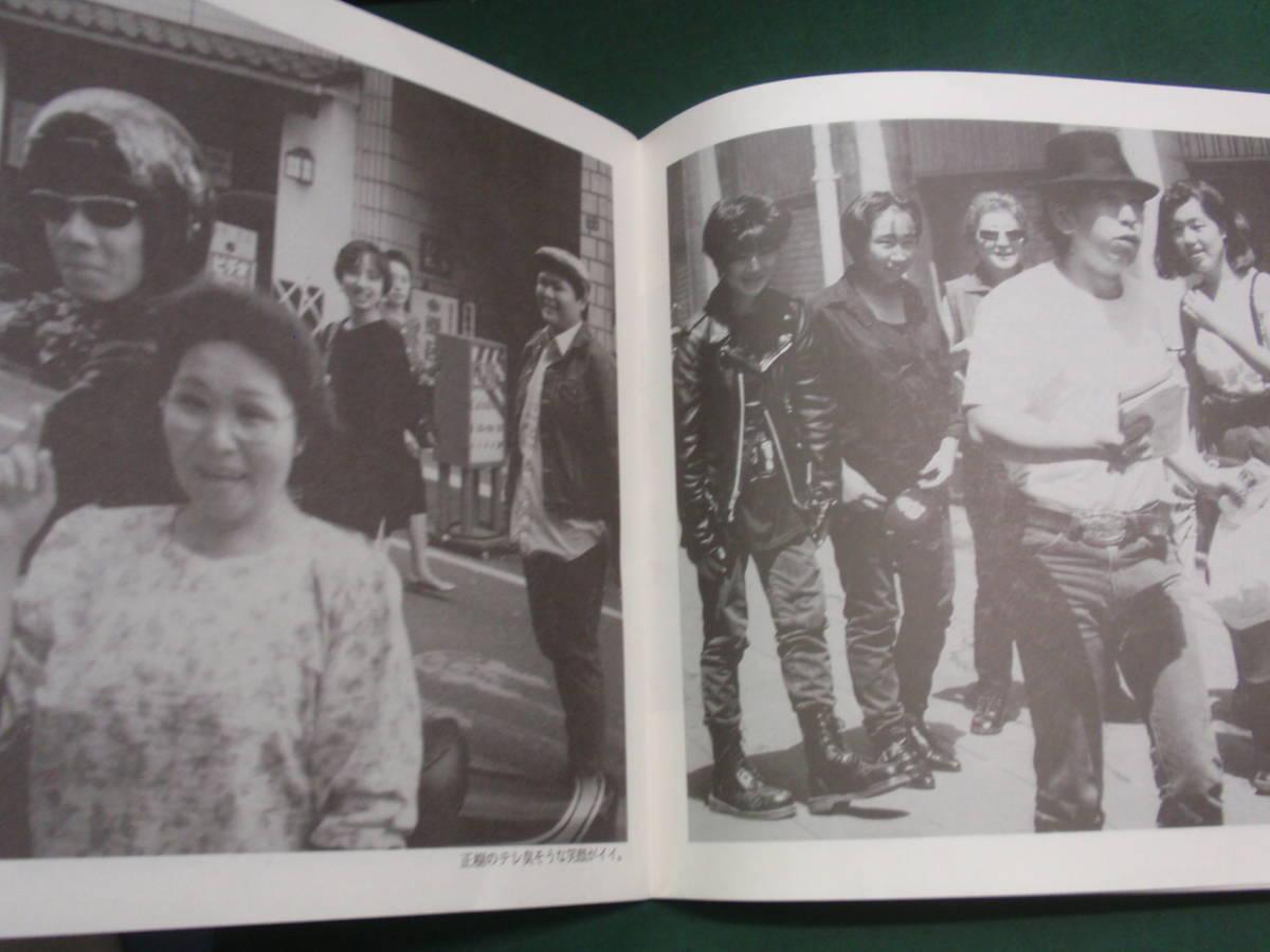 写真集 横道な人たち 1990-1994 横道坊主 1994年発行 約B5横判 36P _画像8