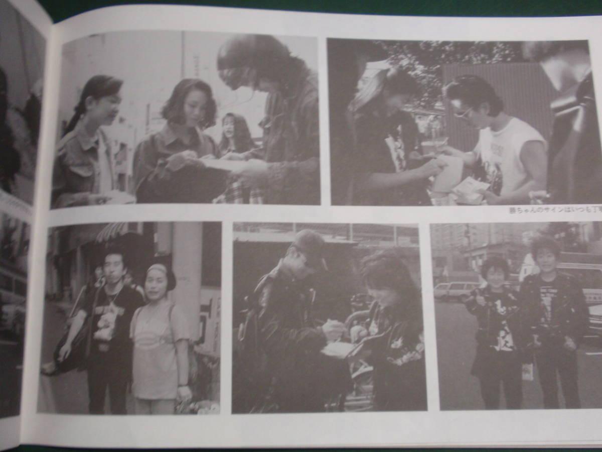 写真集 横道な人たち 1990-1994 横道坊主 1994年発行 約B5横判 36P _画像9