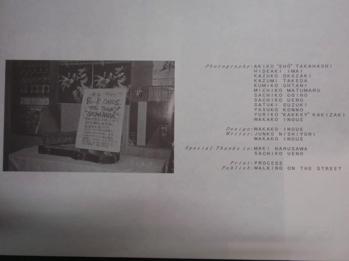 写真集 横道な人たち 1990-1994 横道坊主 1994年発行 約B5横判 36P _画像10