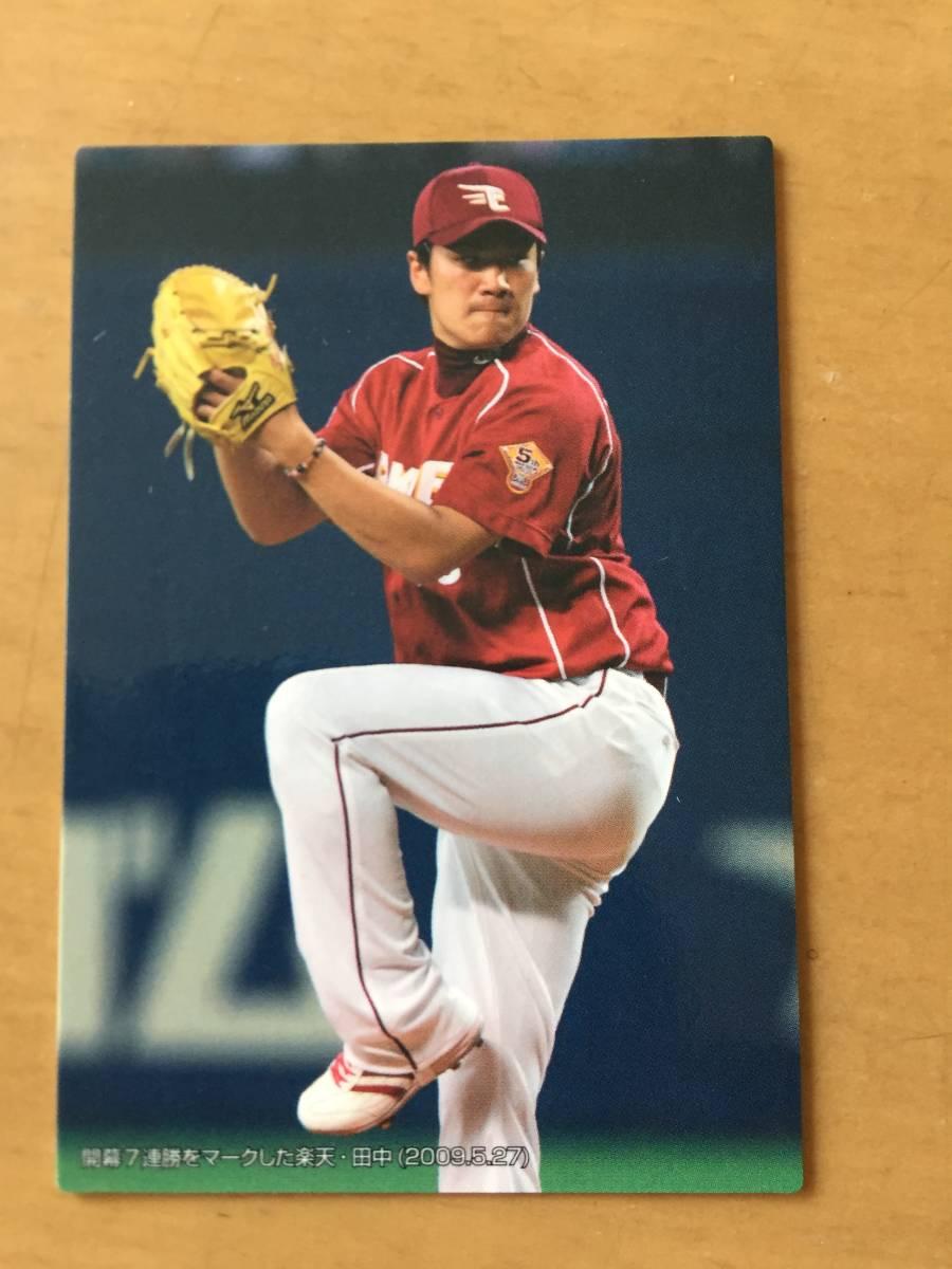 ヤフオク! - 2009年カルビープロ野球カード・C9・田中将大(東...