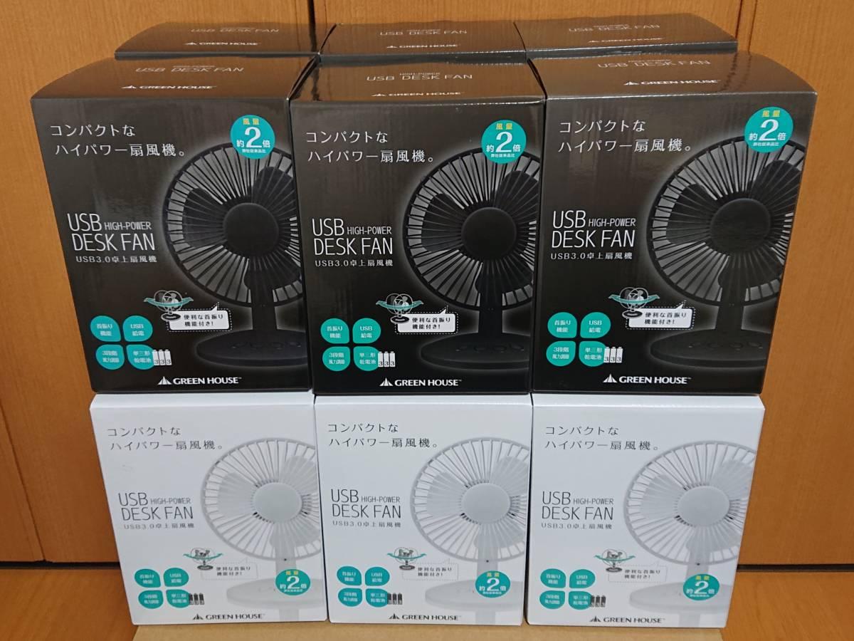 【1円~・12個セット】グリーンハウス USB扇風機 首ふり型 ホワイト6個+ブラック6個 GH-FANKSWE