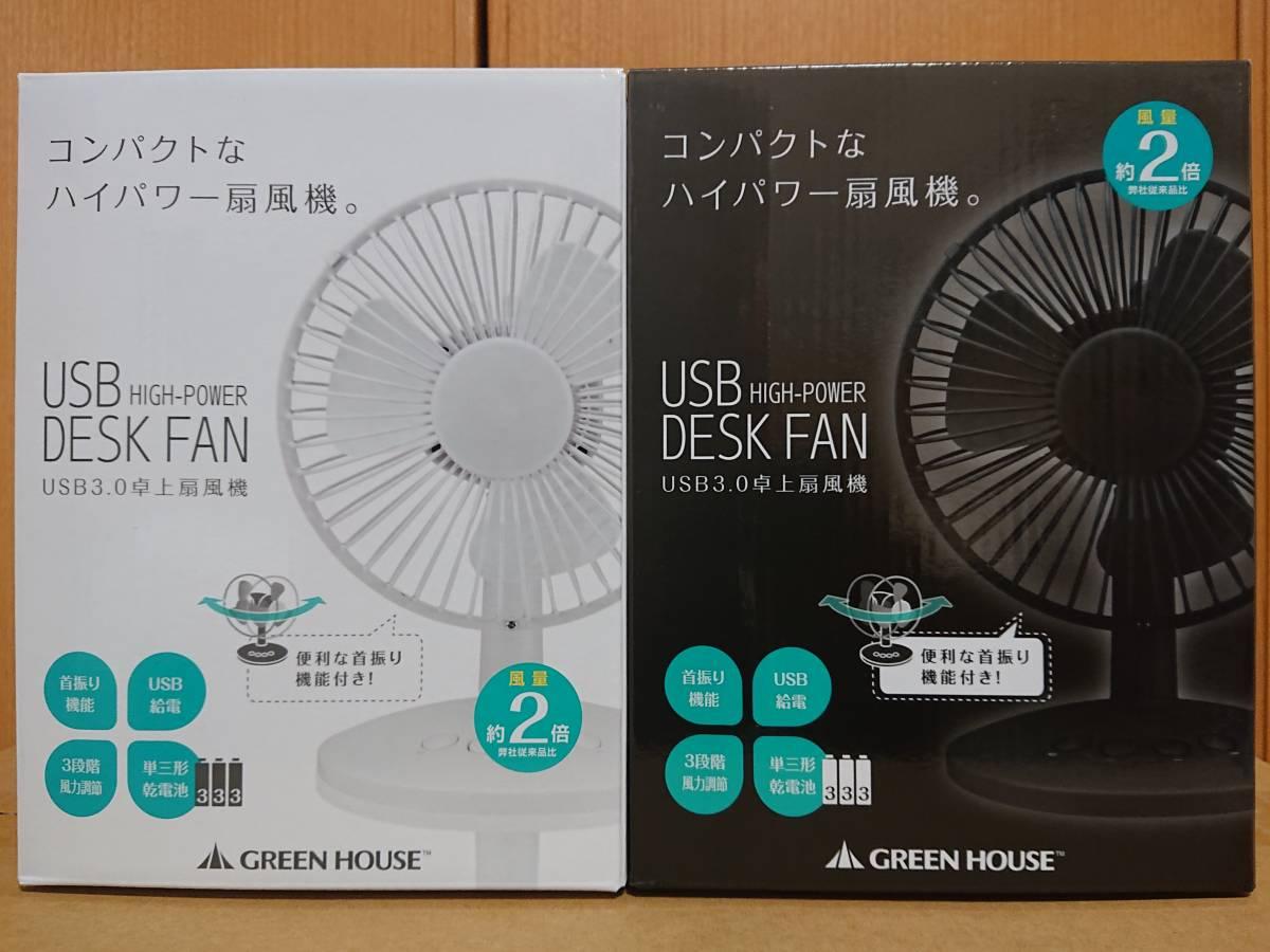 【1円~・12個セット】グリーンハウス USB扇風機 首ふり型 ホワイト6個+ブラック6個 GH-FANKSWE_画像3