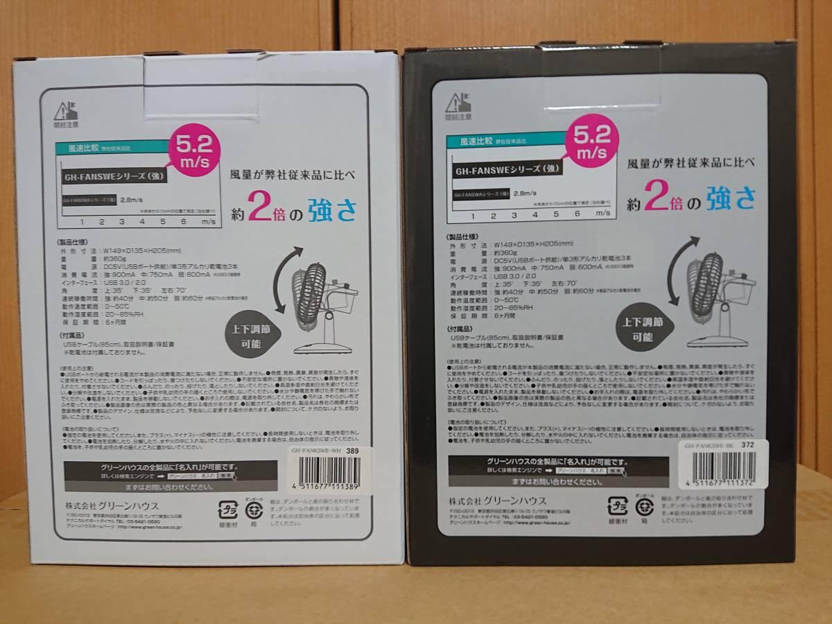 【1円~・12個セット】グリーンハウス USB扇風機 首ふり型 ホワイト6個+ブラック6個 GH-FANKSWE_画像4