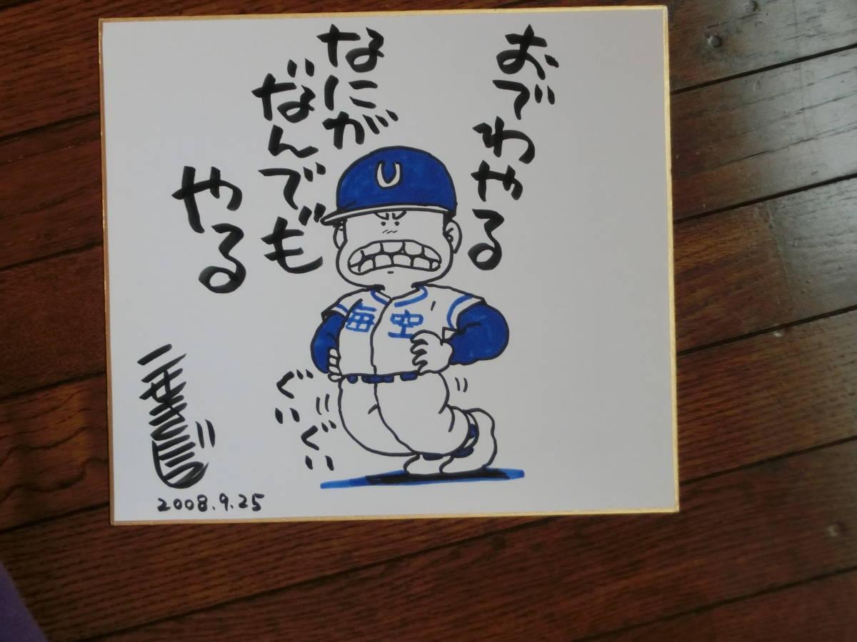 こせきこうじ先生 直筆サインイラスト色紙 直接描いていただいた色紙です_画像2