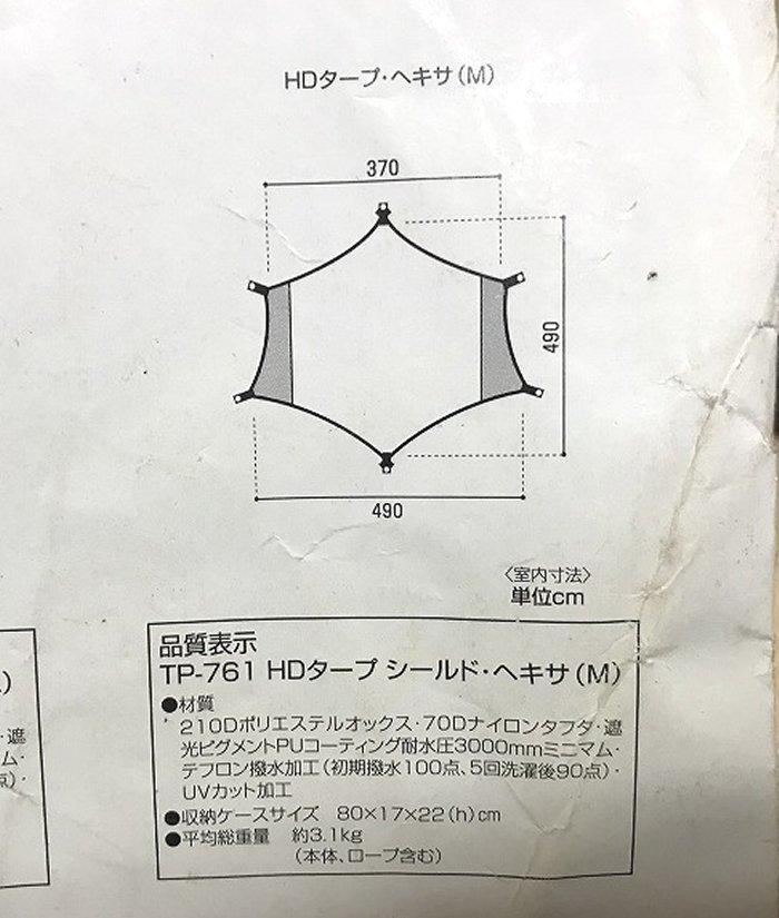 ★snow peak スノーピーク タープ HDタープ シールド ヘキサ M TP-761 非純正ポール付き★_画像6