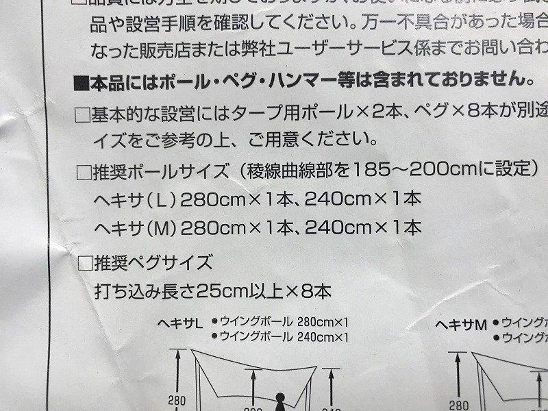 ★snow peak スノーピーク タープ HDタープ シールド ヘキサ M TP-761 非純正ポール付き★_画像7