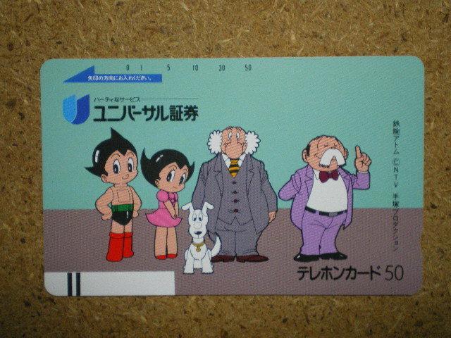 mang・110-10991 鉄腕アトム 手塚治虫 ユニバーサル証券 テレカ_画像1