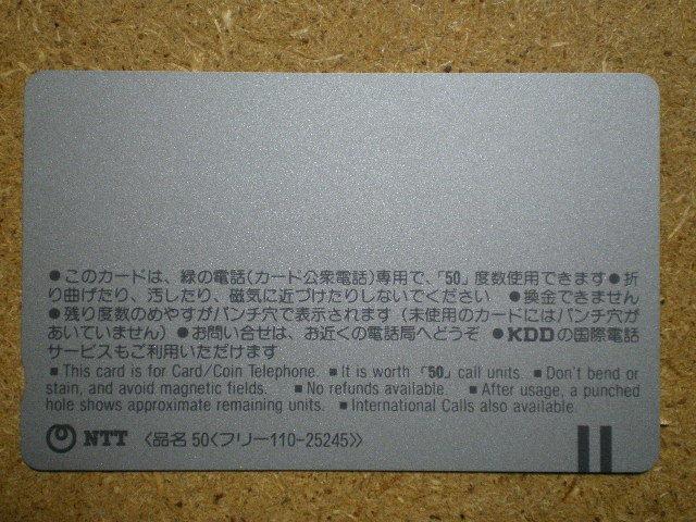 mang・110-25245 鉄腕アトム 手塚治虫 ユニバーサル証券 テレカ_画像2