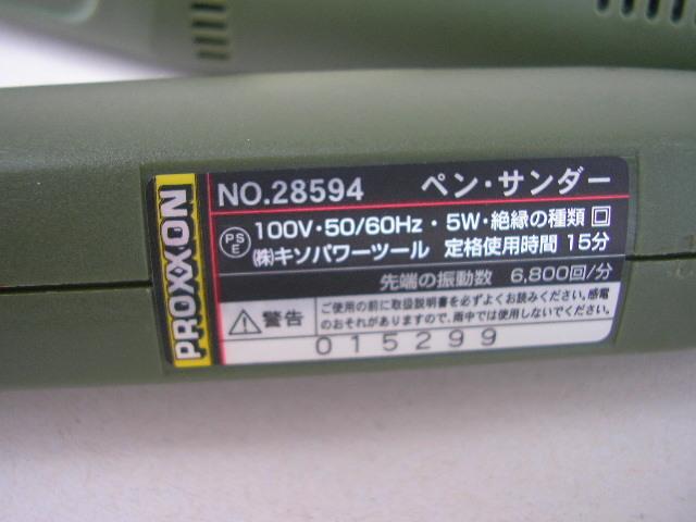 ☆☆PROXXON プロクソン 28594 ペンサンダー 2点_画像4