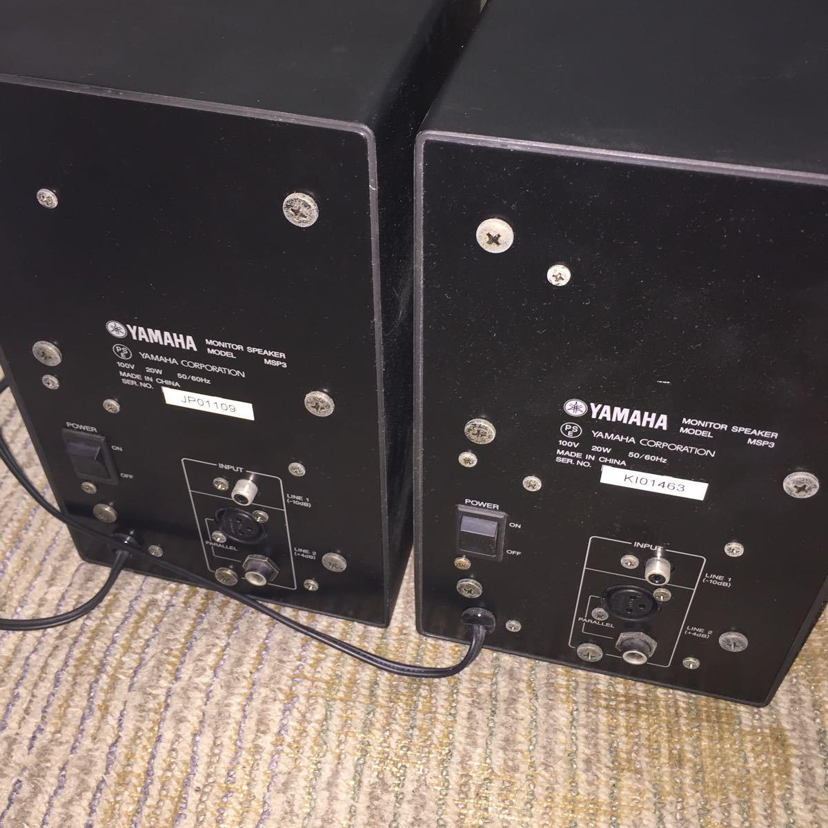 YAMAHA MSP3 パワードモニター スピーカー 完動美品_画像2