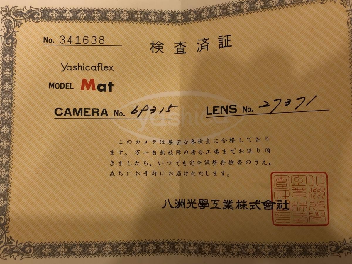 【895】二眼カメラ Yashica-mat ヤシカマット 中古品 専用ケース・検査証付き_画像10