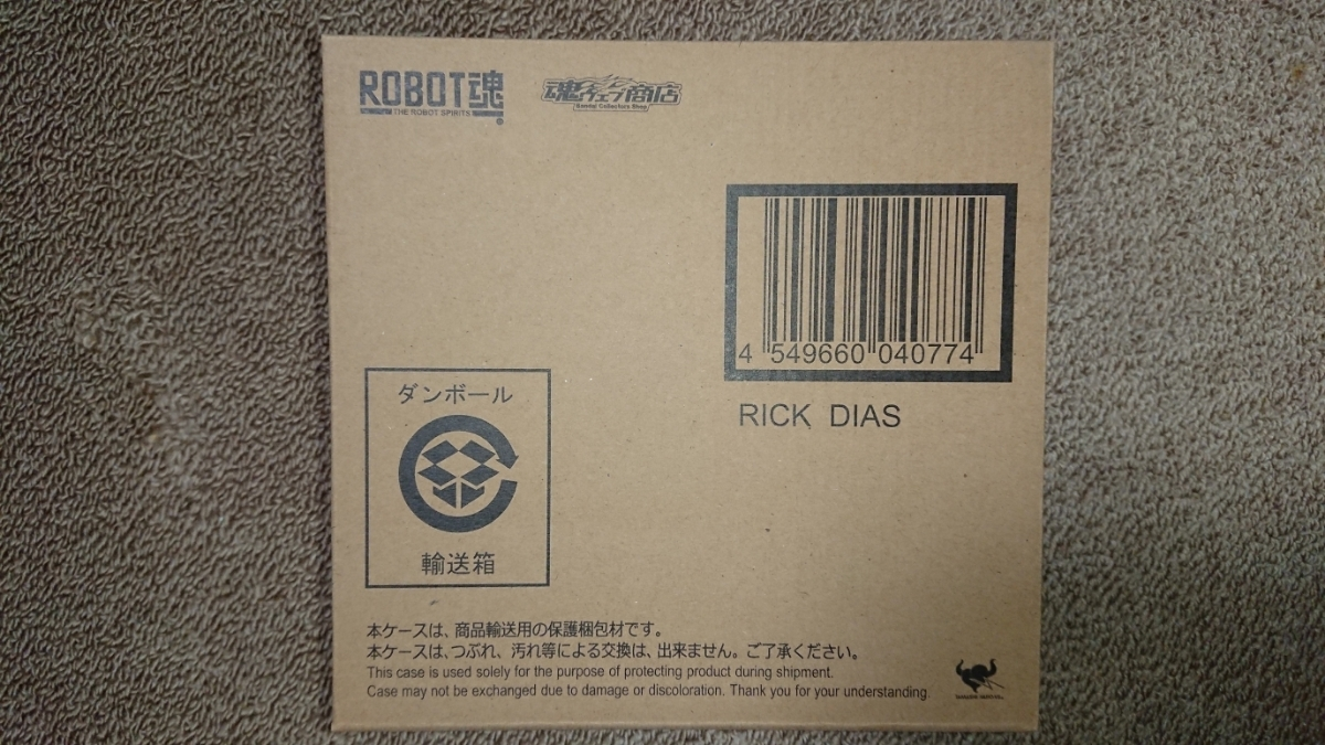【輸送箱未開封】魂web限定 ROBOT魂 リック・ディアス(初期生産型)_画像2