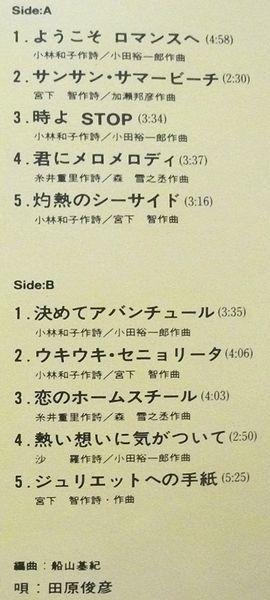 LP 田原俊彦 No.3 Shine Toshi フィルム・ピンナップ付 カラー写真ブックレット付 ジュリエットへの手紙 C28A0173 3枚目_画像4