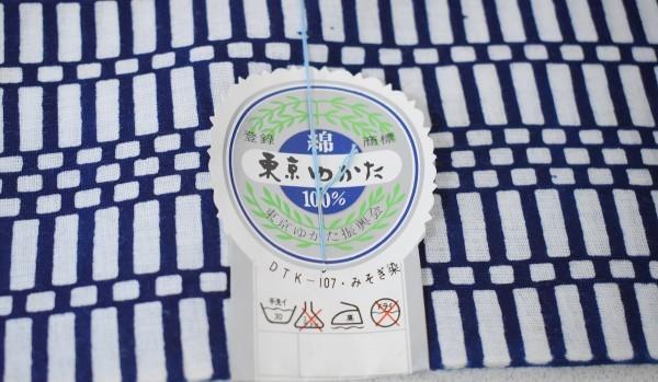 未使用品 無形文化財 長板正藍染 反物 浴衣 東京ゆかた 綿100% 箱付き F-1185_画像5