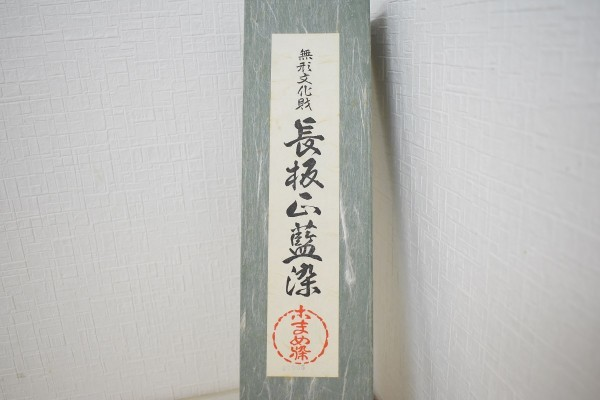 未使用品 無形文化財 長板正藍染 反物 浴衣 東京ゆかた 綿100% 箱付き F-1185_画像7