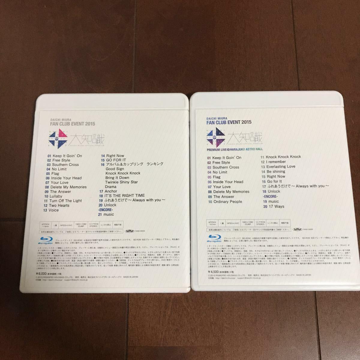 三浦大知 DAICHI MIURA FAN CLUB EVENT 2015 FC限定ブルーレイ 2枚組スリーブケース付き_画像3