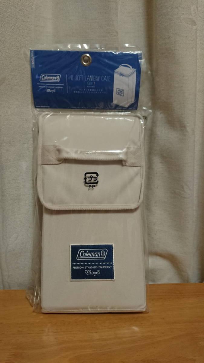 【新品】コールマン ソフトランタンケース(アイボリー) 19070403