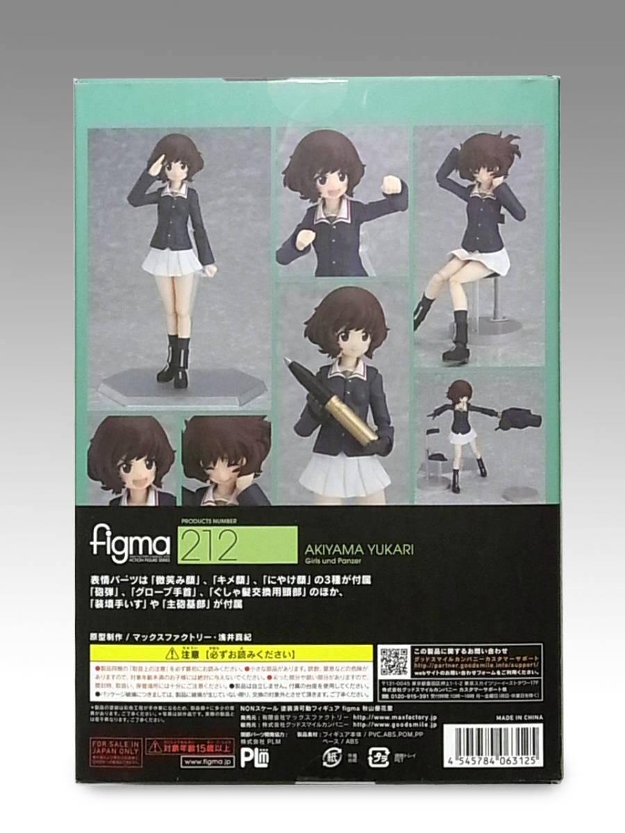 ☆G115⑲マックスファクトリー figma 212 ガールズ&パンツァー 秋山優花里_画像2