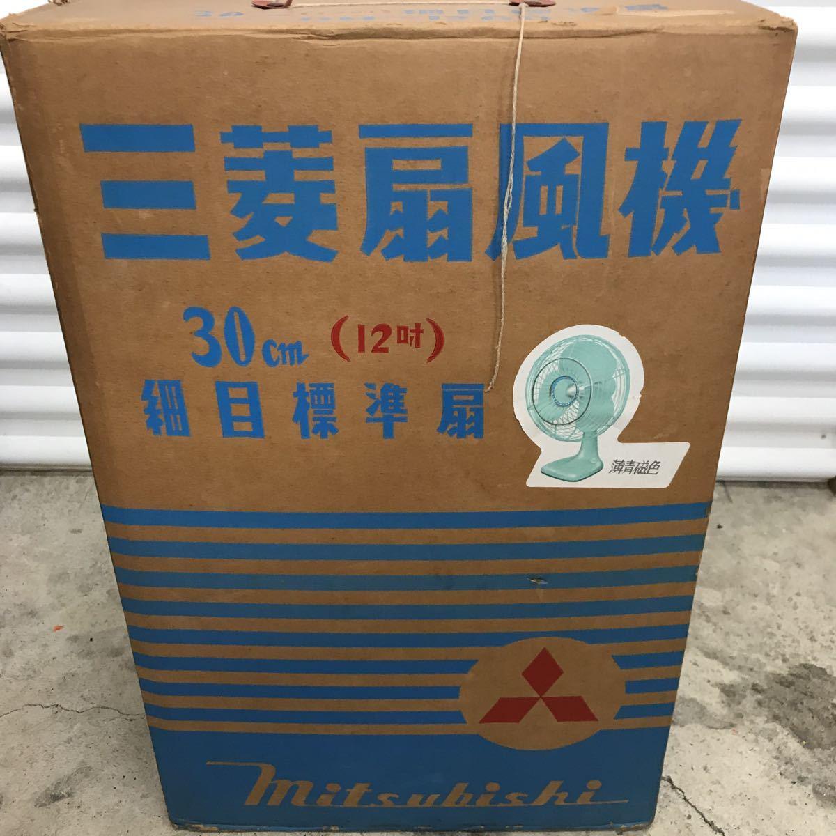 MITUBISHI 三菱 扇風機 稼働品 元箱付 細目標準扇 30cm レトロ扇風機 昭和レトロ アンティーク 当時物 レア_画像5