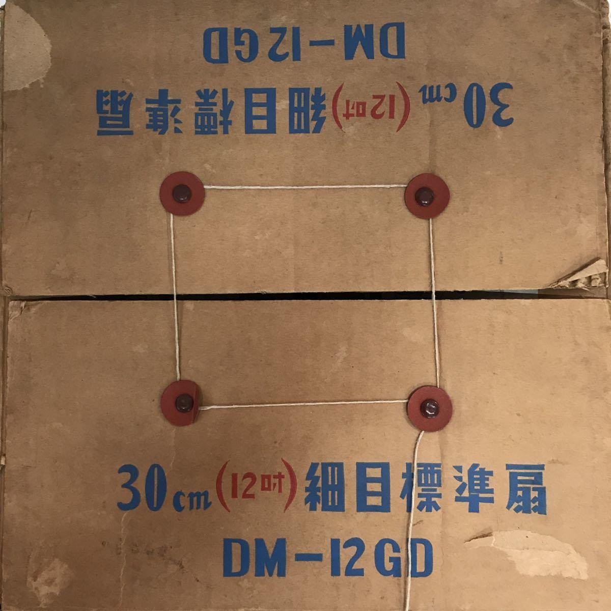 MITUBISHI 三菱 扇風機 稼働品 元箱付 細目標準扇 30cm レトロ扇風機 昭和レトロ アンティーク 当時物 レア_画像9